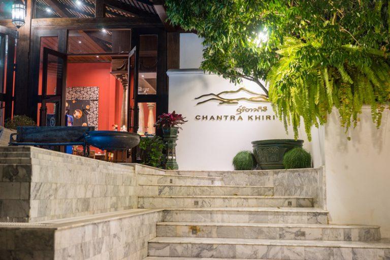 จันตราคีรี ชาเลต์ : ห้องอาหารจันตราคีรี